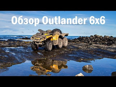 Обзор Can-Am Outlander 6x6