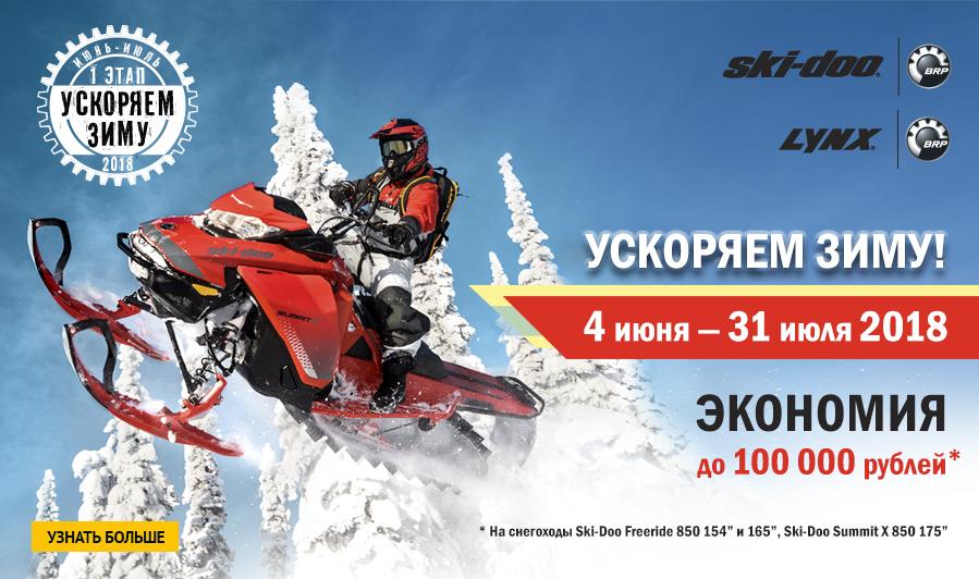 Ускоряем зиму: снегоходы с выгодой до 100 000 руб!