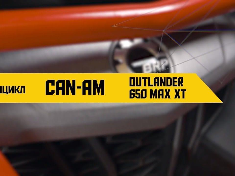 Обзор двухместного квадроцикла Outlander 650 MAX XT