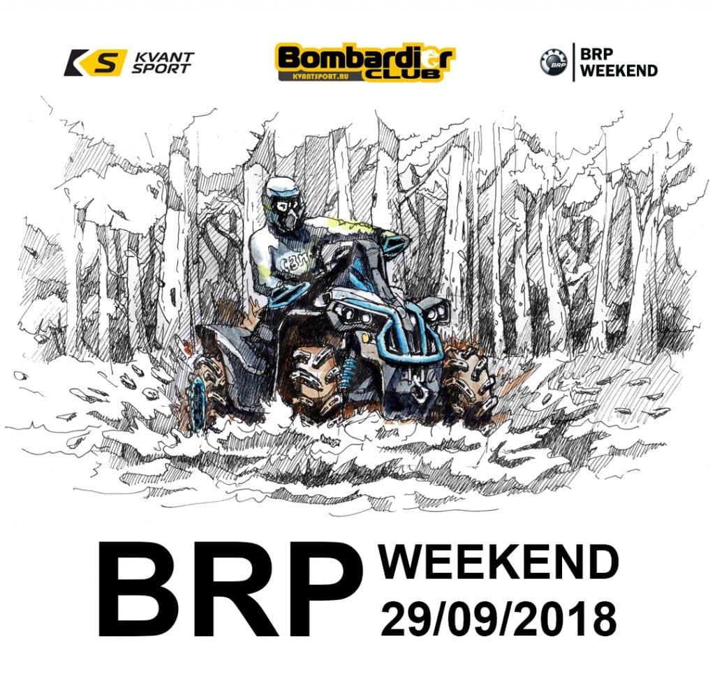 BRP Weekend 2018 – приглашаем на мероприятие!