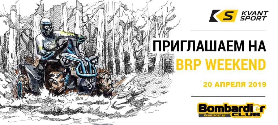 Приглашение на BRP Weekend 20 апреля