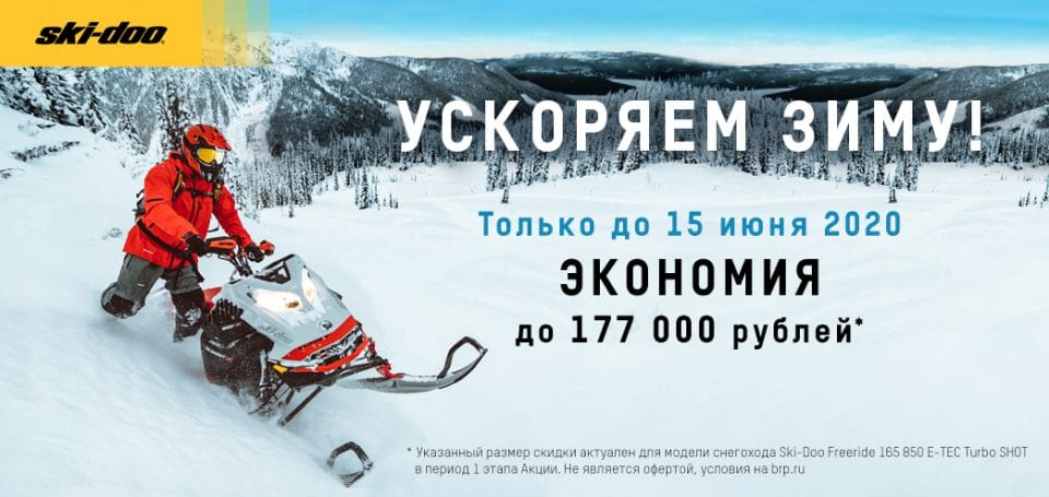 Ускоряем зиму 2021 — 1 этап