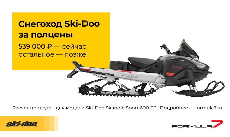 Снегоходы Ski-Doo и Lynx за полцены