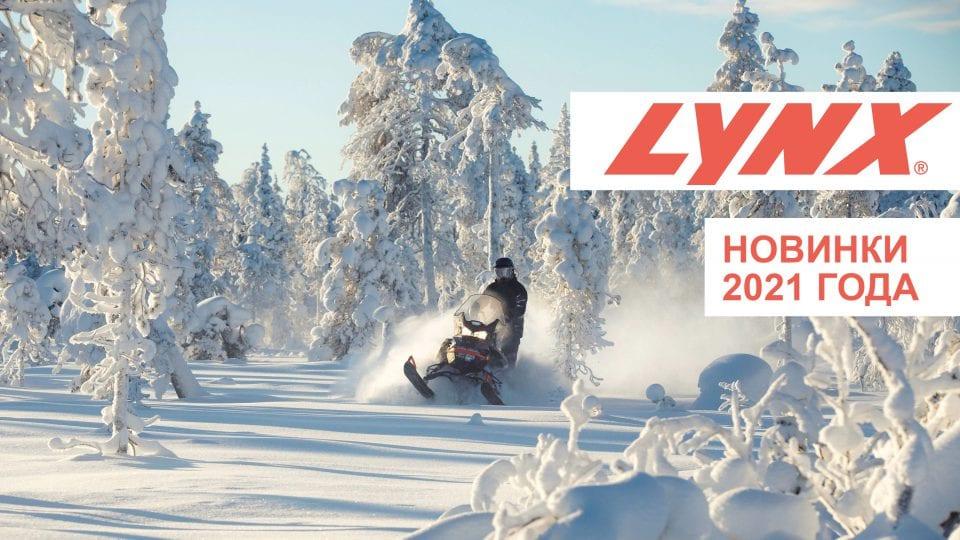 Новинки снегоходов Lynx 2021 года